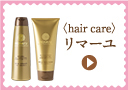 hair care リマーユ